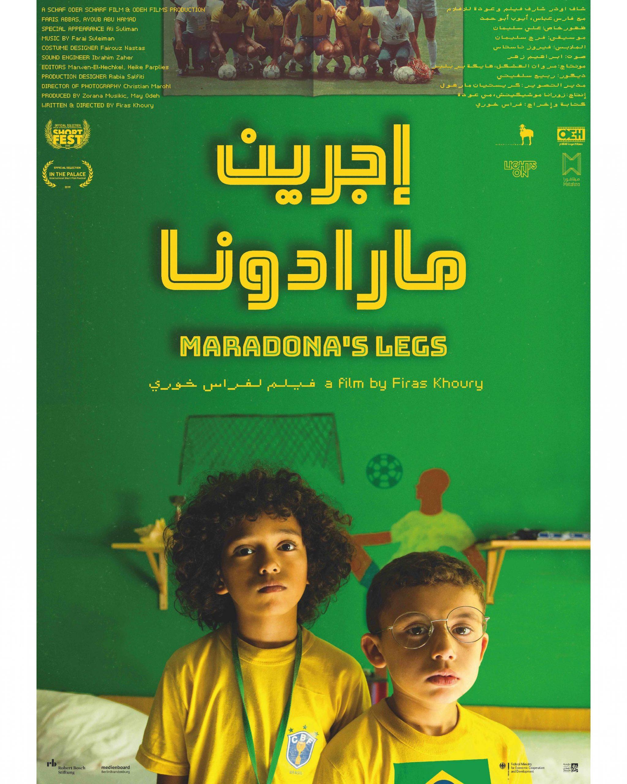 hexagon film festival maradonas legs